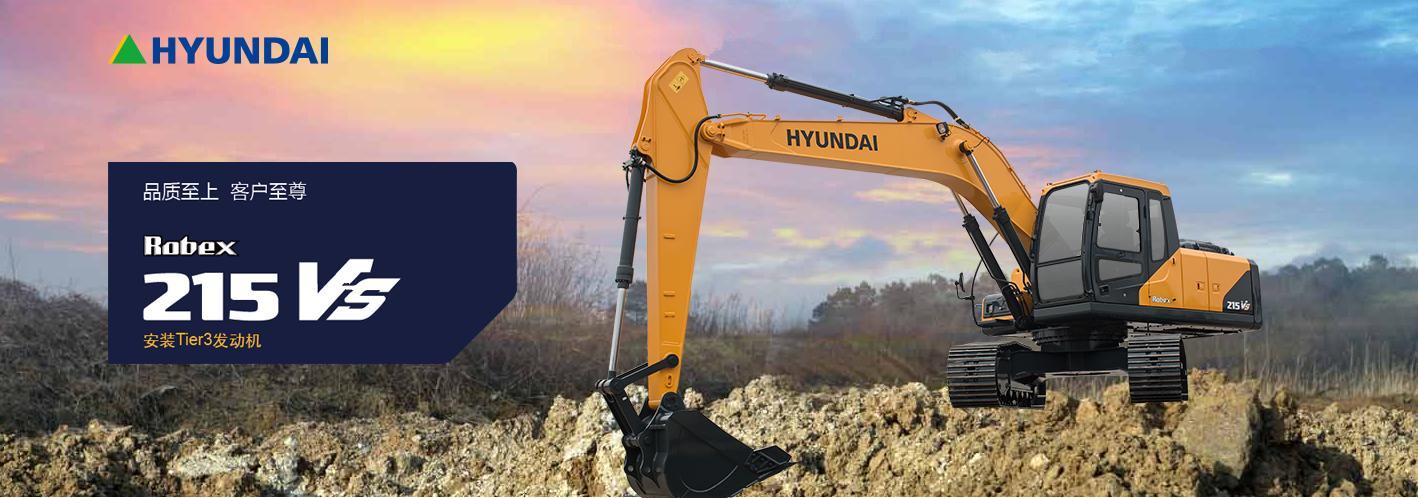 现代R215VS挖掘机安徽省总代理