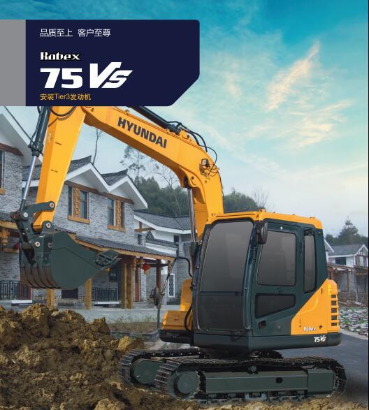 现代挖掘机R75VS