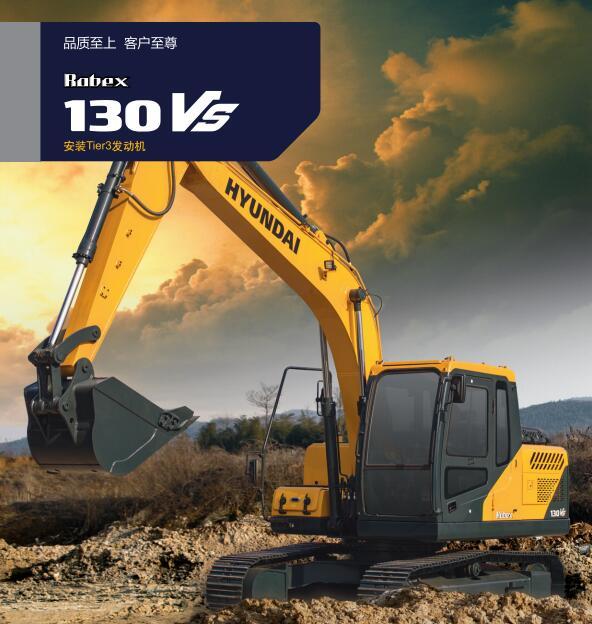 现代挖掘机R130VS