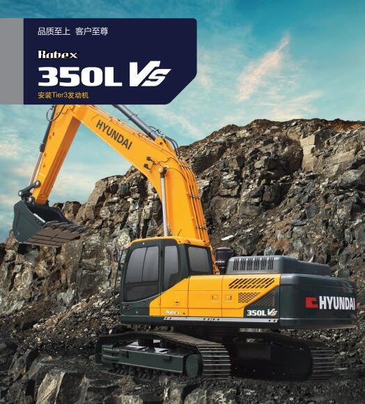 现代挖掘机R350VS