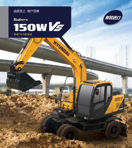 现代挖掘机R150WVS