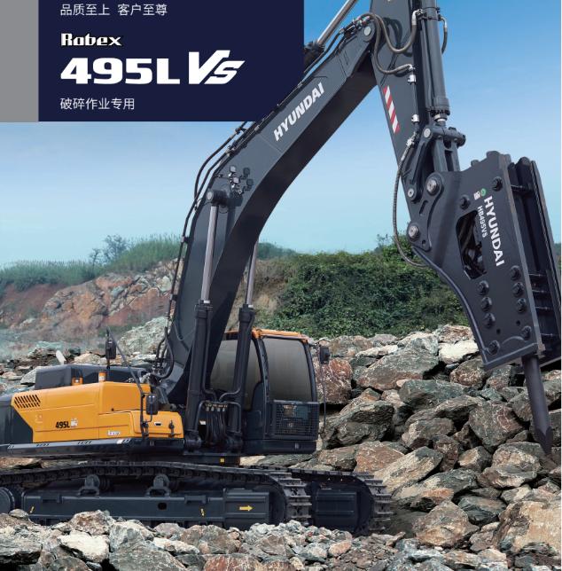 现代挖掘机R495LVS