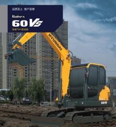 现代挖掘机R60VS