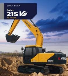现代挖掘机R215VS
