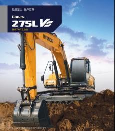 芜湖现代挖掘机R275VS