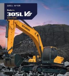 现代挖掘机R305VS