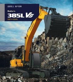 现代挖掘机R385VS