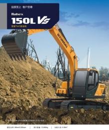 现代R150VS挖掘机