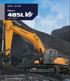 现代挖掘机R485VS