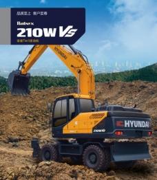 现代轮式挖掘机R210WVS