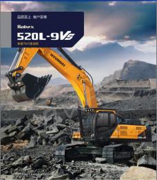 现代挖掘机520L-9VS