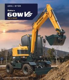 现代挖掘机R60WVS