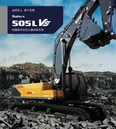 现代挖掘机R505LVS